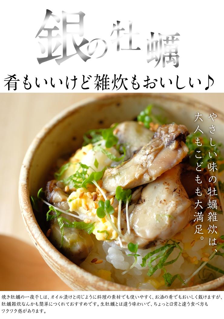 銀の牡蠣料理イメージ?