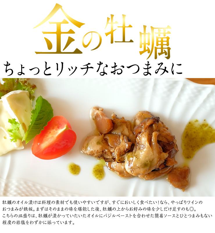 金の牡蠣料理イメージ