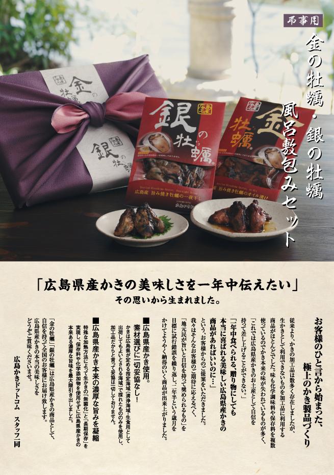 金の牡蠣・銀の牡蠣セット(風呂敷紫)1