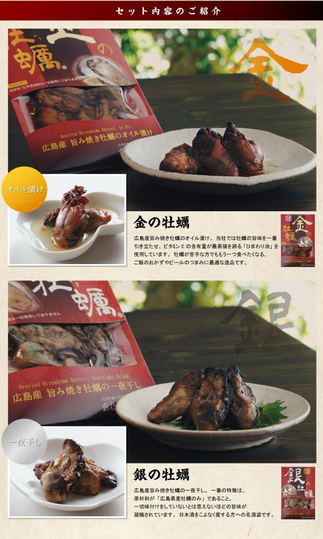 金の牡蠣・銀の牡蠣セット(風呂敷紫)3