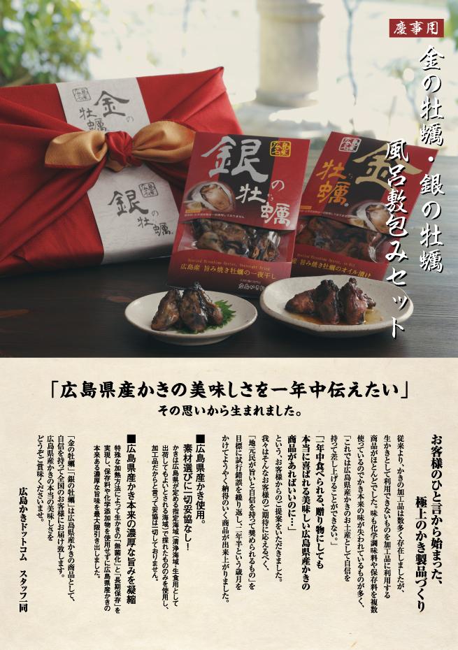 金の牡蠣・銀の牡蠣セット(風呂敷赤)1