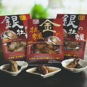 【お歳暮 ギフト】【広島産 お土産】 焼き牡蠣のオイル漬け「金の牡蠣」 焼き牡蠣の一夜干し「銀の牡蠣」合計3個セット