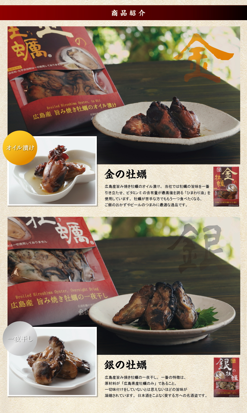 金の牡蠣・銀の牡蠣 商品紹介