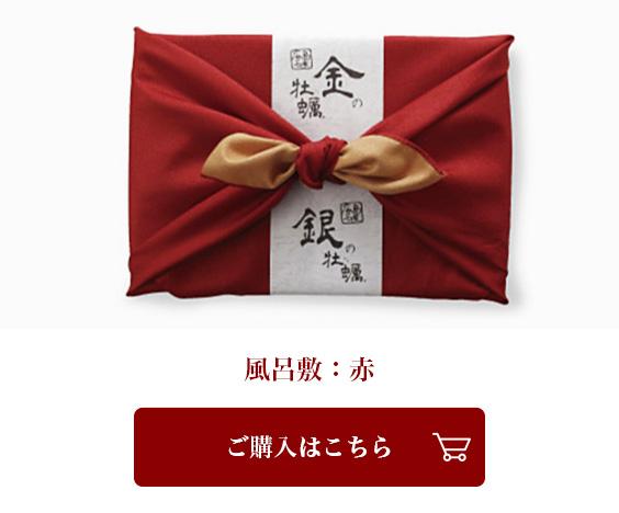 金の牡蠣・銀の牡蠣 風呂敷包み 2袋セット(赤)
