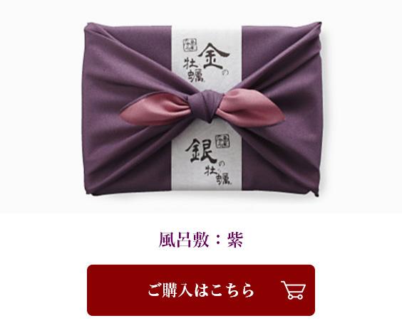 金の牡蠣・銀の牡蠣 風呂敷包み 2袋セット(紫)