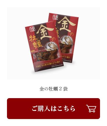 金の牡蠣2袋セット