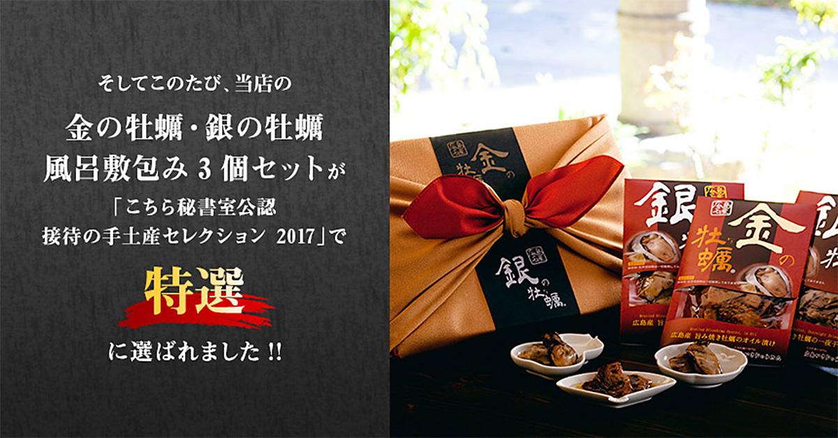 そしてこのたび、当店の金の牡蠣・銀の牡蠣 風呂敷包み 3個セットが「こちら秘書室公認接待の手土産セレクション2017」で特選に選ばれました!!