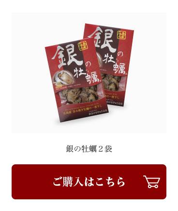 銀の牡蠣2袋