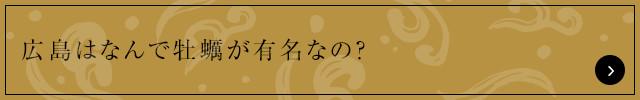 広島はなんで牡蠣が有名なの?