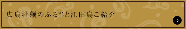 広島牡蠣のふるさと江田島ご紹介