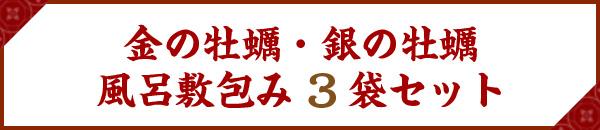 金の牡蠣・銀の牡蠣 風呂敷包み 3袋セット(黄)※中身は金の牡蠣1袋、銀の牡蠣2袋、計3袋のセットです。