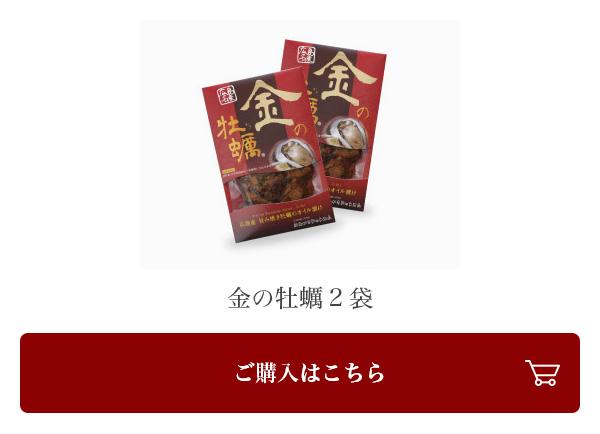 金の牡蠣2袋